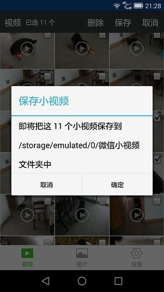 微信视频助手软件截图0