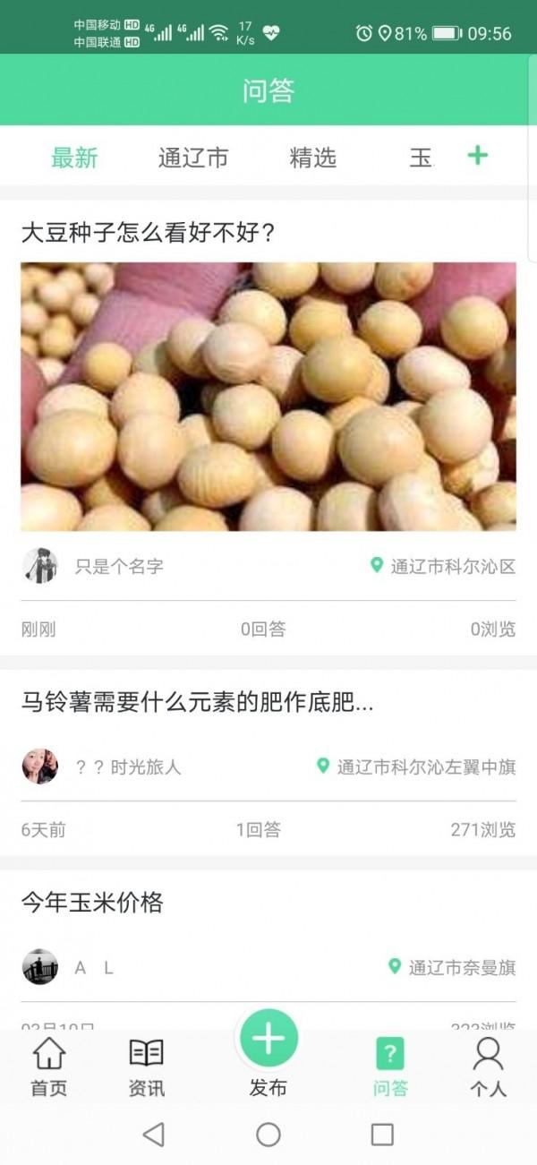 通辽农牧业软件截图2