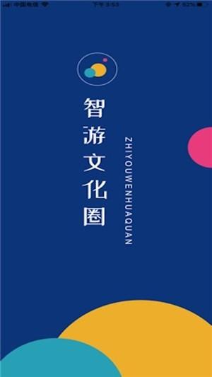 智游文化圈