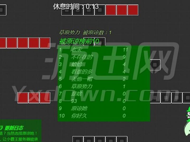 绿帽大作战 网页版v0.22.10251下载