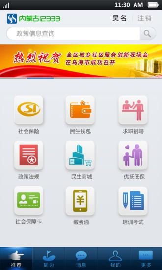 内蒙古人脸认证软件截图2