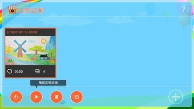 动图动画软件截图0