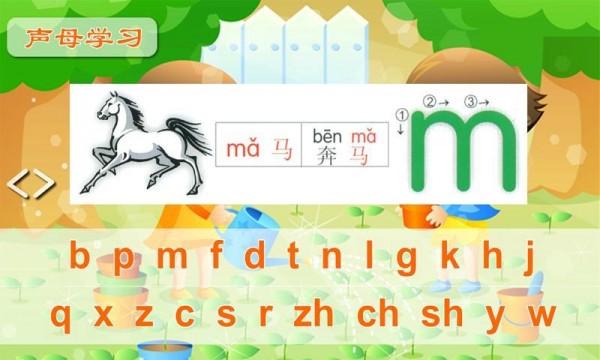 韵母字母表