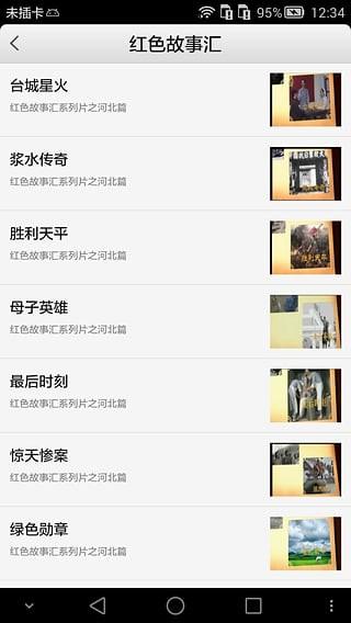 上海党员远教平台