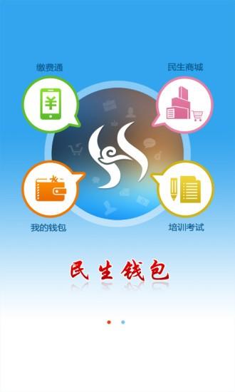 内蒙古人脸认证软件截图1