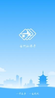 台州社保卡软件截图0