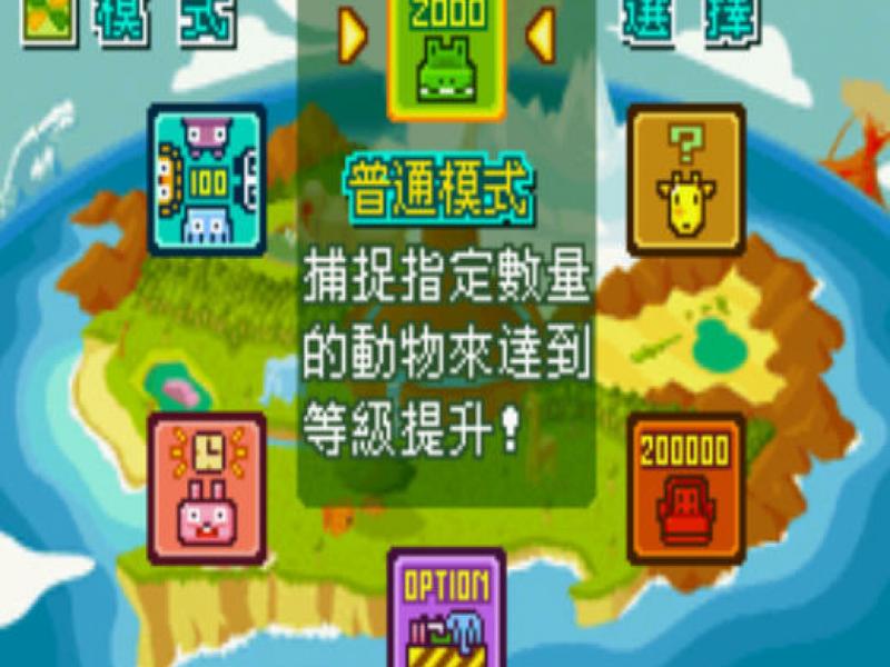 动物园 中文版下载