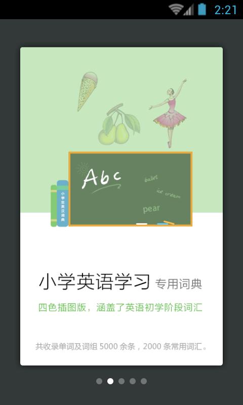 小学生英汉词典软件截图1