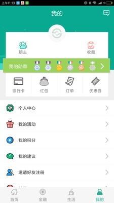 陕西农村合疗软件截图3