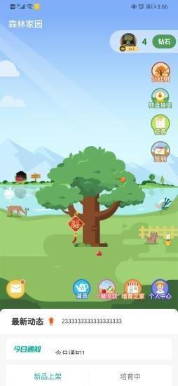 森林家园软件截图3
