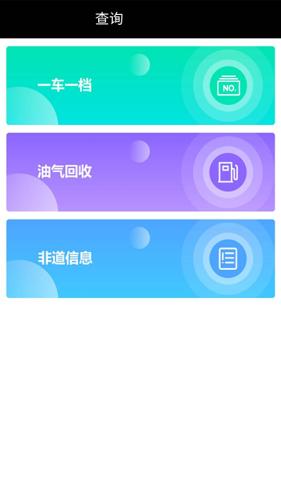 武汉移动源执法软件截图2