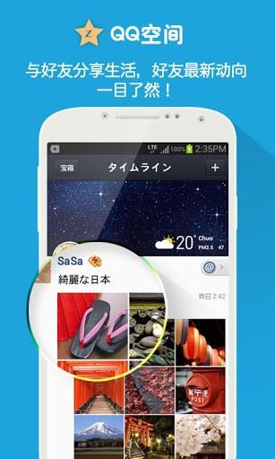 QQ日本版软件截图1