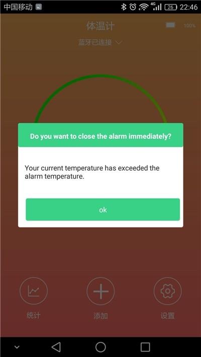 体温测试仪软件截图3