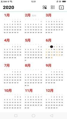 茉莉日历软件截图3