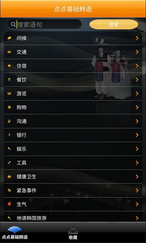 点点基础韩语软件截图1