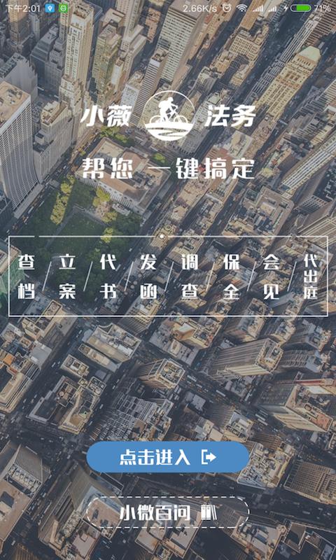 小薇法务软件截图0