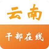 云南省干部在线学院