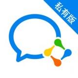 企業微信私有版