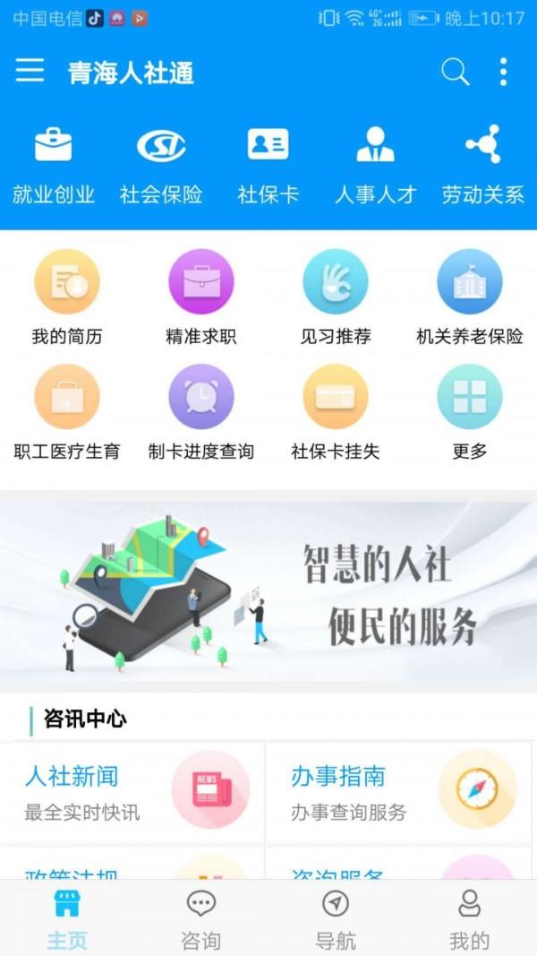 青海人社通软件截图1