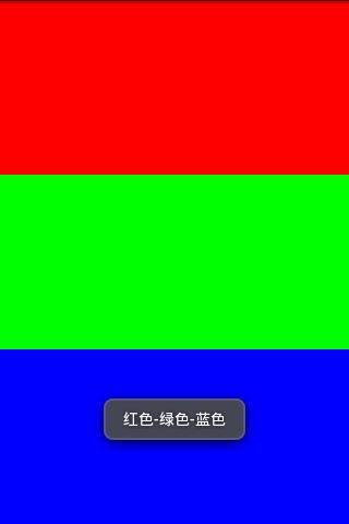 安卓LCD测试工具软件截图3
