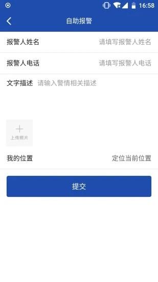 贵州110软件截图1