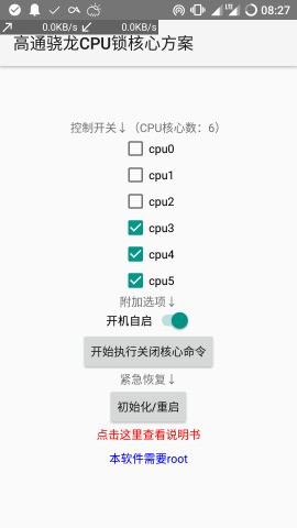 高通骁龙CPU锁核心方案