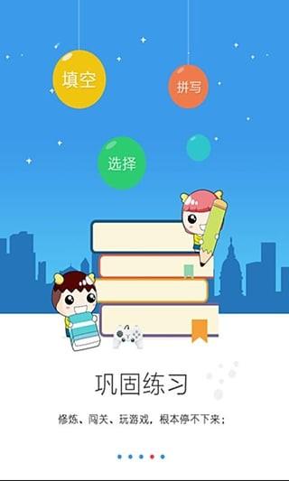阳江口语通软件截图1