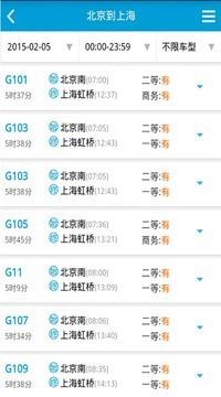 2674火车票软件截图1