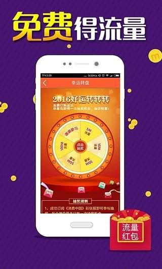 中国移动爱流量软件截图2