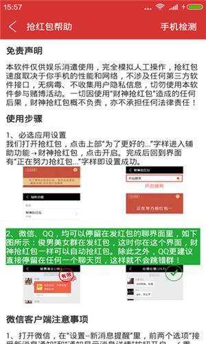 红包聊天室软件截图2
