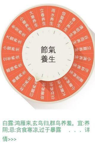 中华养生历