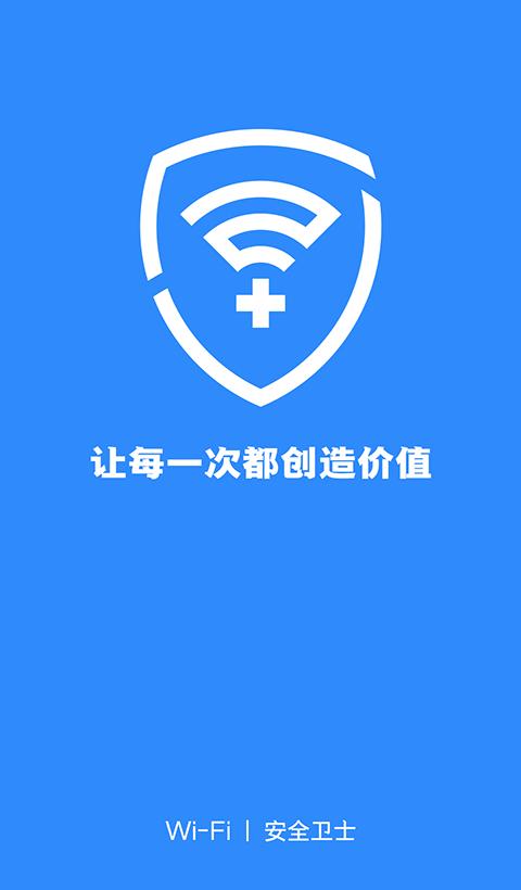 WiFi商家安全卫士软件截图3