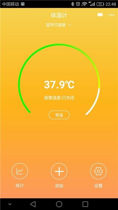 体温测试仪软件截图2