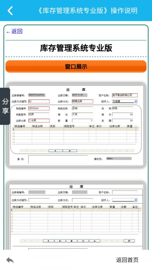 专业库存管理系统