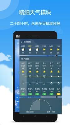 玛雅天气软件截图1