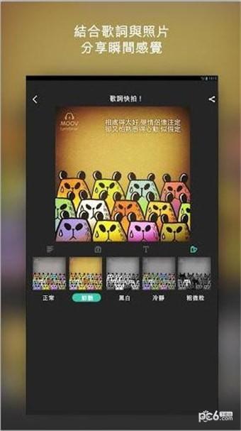 moov音乐软件截图2