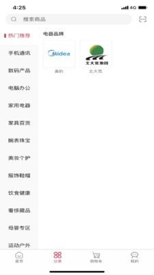 浦惠到家软件截图3