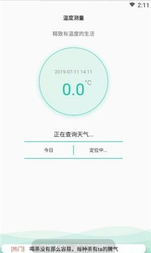 熊猫测温软件截图2