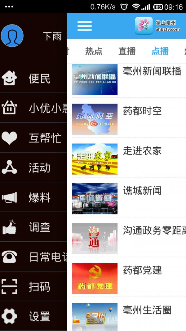 亳州广播电视台软件截图1