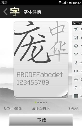手机字体大师软件截图0
