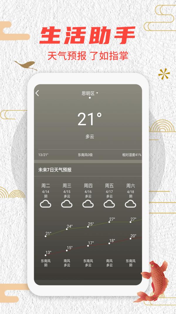 中华好运万年历软件截图3