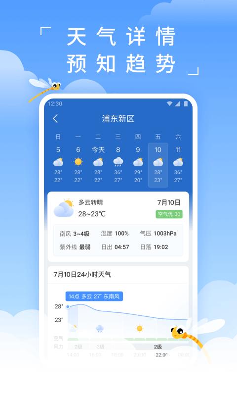 蜻蜓天气软件截图3