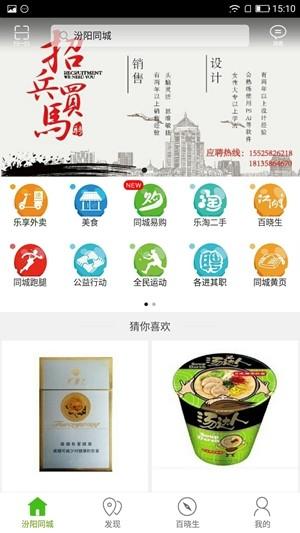 汾阳同城软件截图3