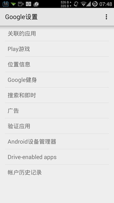 Google Play services(Google Play服务)软件截图0