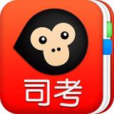 猿题库司考