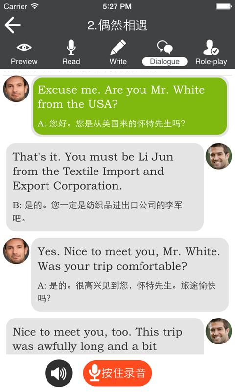 流利说英语