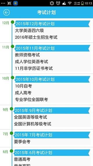 北京教育考试软件截图0