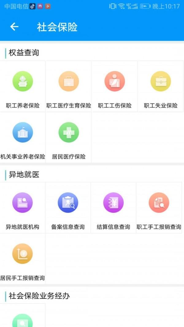 青海人社通软件截图2