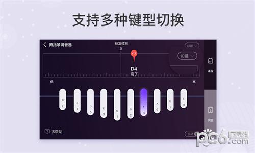 拇指琴调音器软件截图2