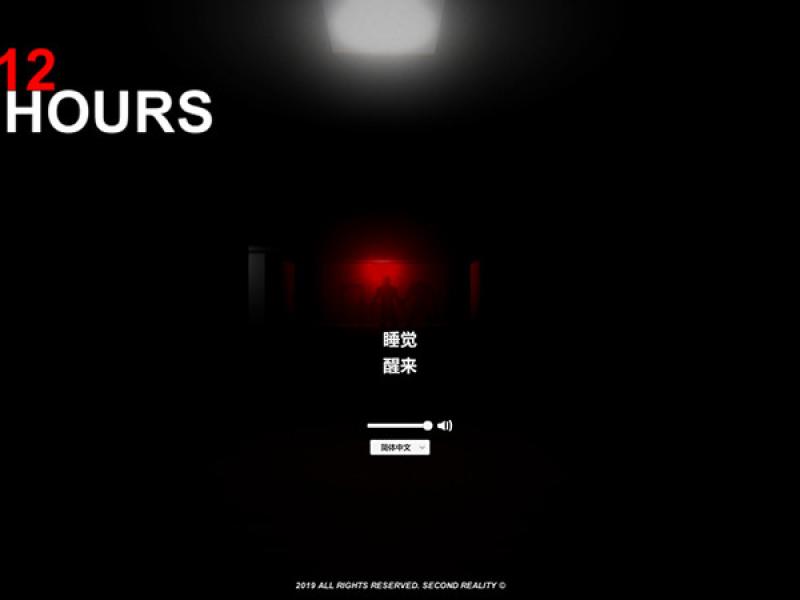 12小时 中文版下载